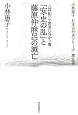「安・史の乱」と藤原仲麻呂の滅亡 小林惠子 日本古代史シリーズ9 八世紀2・衰退に向かう唐