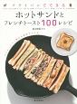 フライパンでできる ホットサンドとフレンチトースト100レシピ バリエーション豊かな食材でつくる