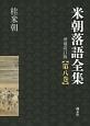 米朝落語全集<増補改訂版> (8)