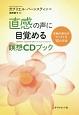 直感の声に目覚める 瞑想CDブック 本物の幸せがやってくる12の方法