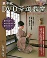 裏千家 DVD茶道教室 濃茶(風炉・炉)薄茶・炉