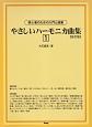 やさしいハーモニカ曲集<改訂版> 初心者のための入門と曲集(1)