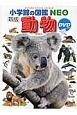 小学館の図鑑NEO<新版> 動物 DVDつき