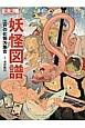 妖怪図譜 江戸の化物大集合