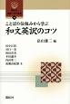 ことばの仕組みから学ぶ 和文英訳のコツ
