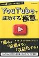 """Youtubeで成功する""""極意"""" 世界がいいね!と言った動画に学ぶ"""