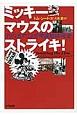 ミッキーマウスのストライキ! アメリカアニメ労働運動100年史