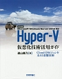 Microsoft Windows Server 2012 R2 Hyper-V仮想化技術活用ガイド<改訂新版> Cloud OSビジョンを支える基盤技術