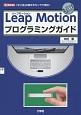LeapMotionプログラミングガイド 「手」「指」の動きをセンサで検出!