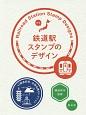 鉄道駅スタンプのデザイン 47都道府県、史跡名勝セレクション