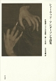 シャーウッド・アンダーソン全詩集 中西部アメリカの聖歌/新しい聖約