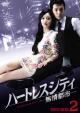 ハートレスシティ~無情都市~ DVD-BOX2