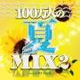 100万人の夏MIX2 mixed by DJ Anrie