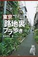 東京「路地裏」ブラ歩き