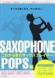 これから君もサックスプレイヤー! POPS編 レベル別対応CD付 サックス吹くなら、やっぱコレ!