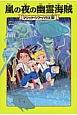 嵐の夜の幽霊海賊 マジック・ツリーハウス28