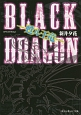 BLACK DRAGON-甦ル王竜-