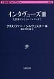 インタヴューズ 毛沢東からジョン・レノンまで (3)