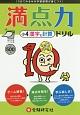 満点力ドリル 小4 漢字と計算 10分でみるみる学習週間が身につく!