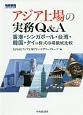 アジア上場の実務Q&A 香港・シンガポール・台湾・韓国・タイの株式市場徹底