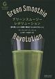 グリーンスムージーレボリューション 緑の葉とともに健康に躍進するための170レシピ