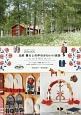 北欧スウェーデン 暮らしの中のかわいい民芸