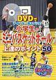 DVDでライバルに差をつける!小学生のミニバスケットボール上達のポイント50 DVD付