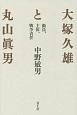 大塚久雄と丸山眞男<新装版> 動員、主体、戦争責任
