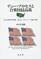 デュー・プロセスと合衆国最高裁 自己負罪拒否特権、(付)セントラルパーク暴行事件 (4)
