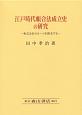 江戸時代帳合法成立史の研究 和式会計のルーツを探求する