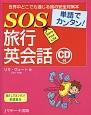 単語でカンタン!SOS旅行英会話 世界中どこでも通じる旅の安全対策本