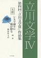 立川文学 第四回「立川文学賞」作品集 (4)