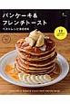 パンケーキ&フレンチトースト ベストレシピBOOK