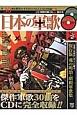 日本の軍歌 傑作軍歌30曲をCDに完全収録!!