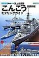 海上自衛隊「こんごう」型護衛艦モデリングガイド シリーズ世界の名艦スペシャルエディション J-Ships特別編集