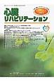 心臓リハビリテーション 19-2 日本心臓リハビリテーション学会誌