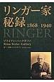 リンガー家秘録 1868-1940