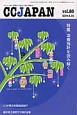 CC JAPAN 2014.6 特集:治療指針を読み解く クローン病と潰瘍性大腸炎の総合情報誌(80)