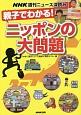 親子でわかる!ニッポンの大問題 NHK週刊ニュース深読み