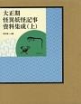大正期怪異妖怪記事資料集成(上)