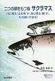 二つの顔をもつ魚サクラマス 川に残る'山女魚'か海に降る'鱒'か。その謎にせま