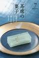 淡交テキスト 茶席の菓子 和菓子の作り方 盛り付け方 頂き方 (7)