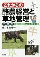 これからの酪農経営と草地管理 土-草-牛の健康な循環でムリ・ムダをなくす