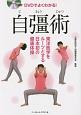 DVDでよくわかる!自彊術 東洋医学をルーツとする日本初の健康体操