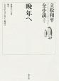 晩年へ 立松和平全小説27