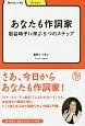 あなたも作詞家 岩谷時子に学ぶ5つのステップ