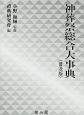 神葬祭総合大事典<普及版>