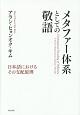 メタファー体系としての敬語 日本語におけるその支配原理