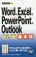 Word&Excel&PowerPoint&Outlook 2013 基本技