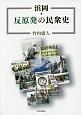 浜岡・反原発の民衆史